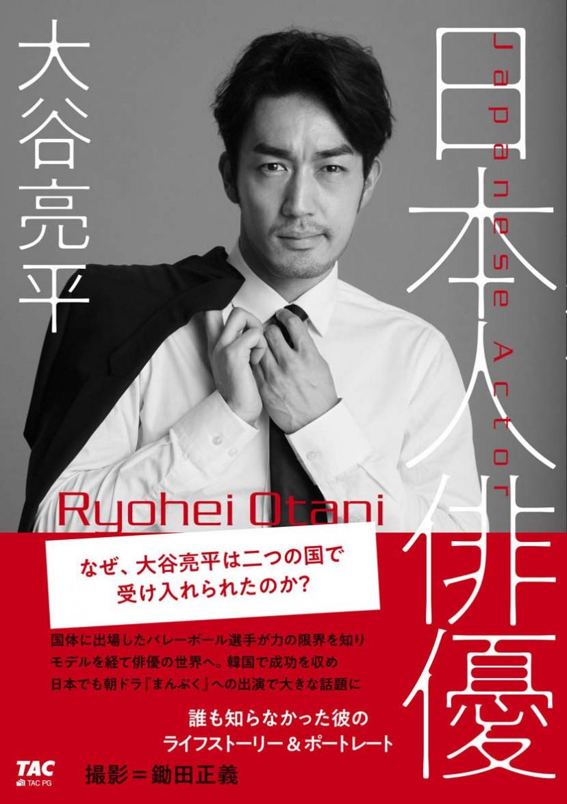 日本人俳優 単行本