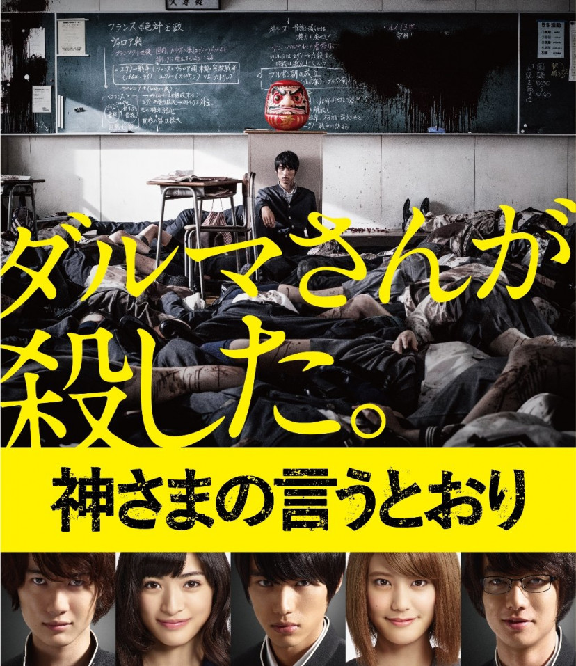 【Amazon.co.jp限定】神さまの言うとおり Blu-ray スペシャル・エディション(オリジナルステッカー付)