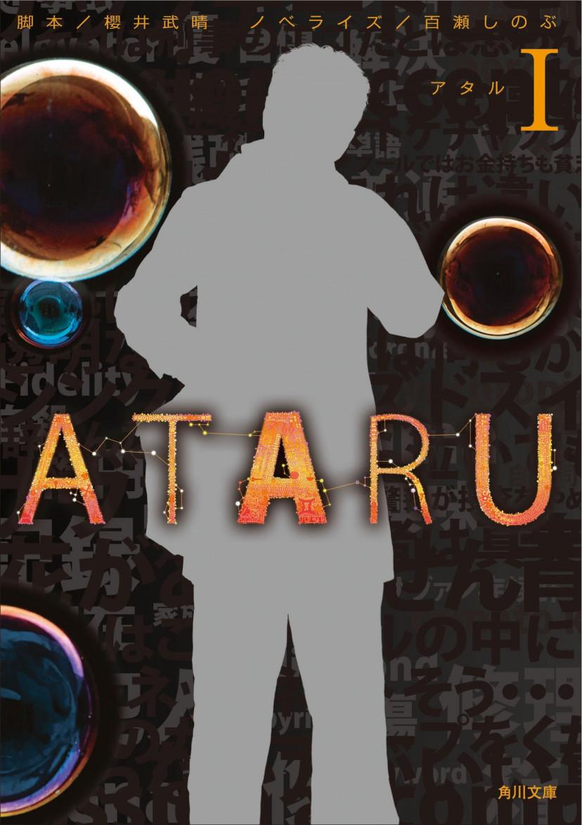 ATARU I (角川文庫) 文庫