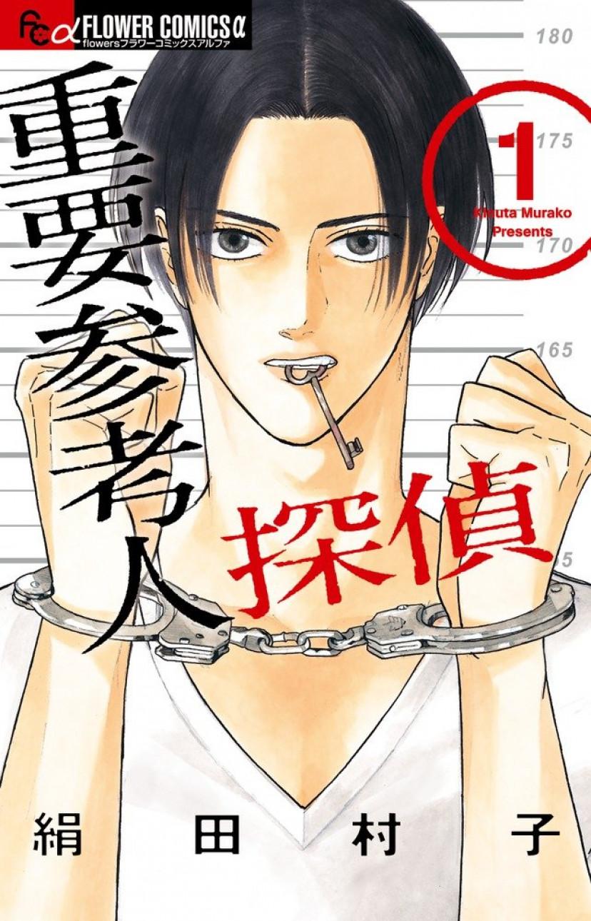 重要参考人探偵 1 (1) (フラワーコミックスアルファ) コミックス