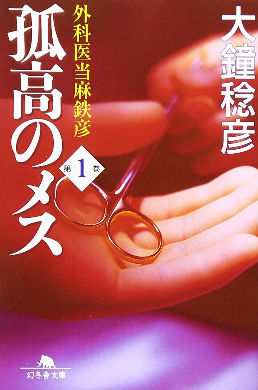 孤高のメス―外科医当麻鉄彦〈第1巻〉 (幻冬舎文庫) 文庫