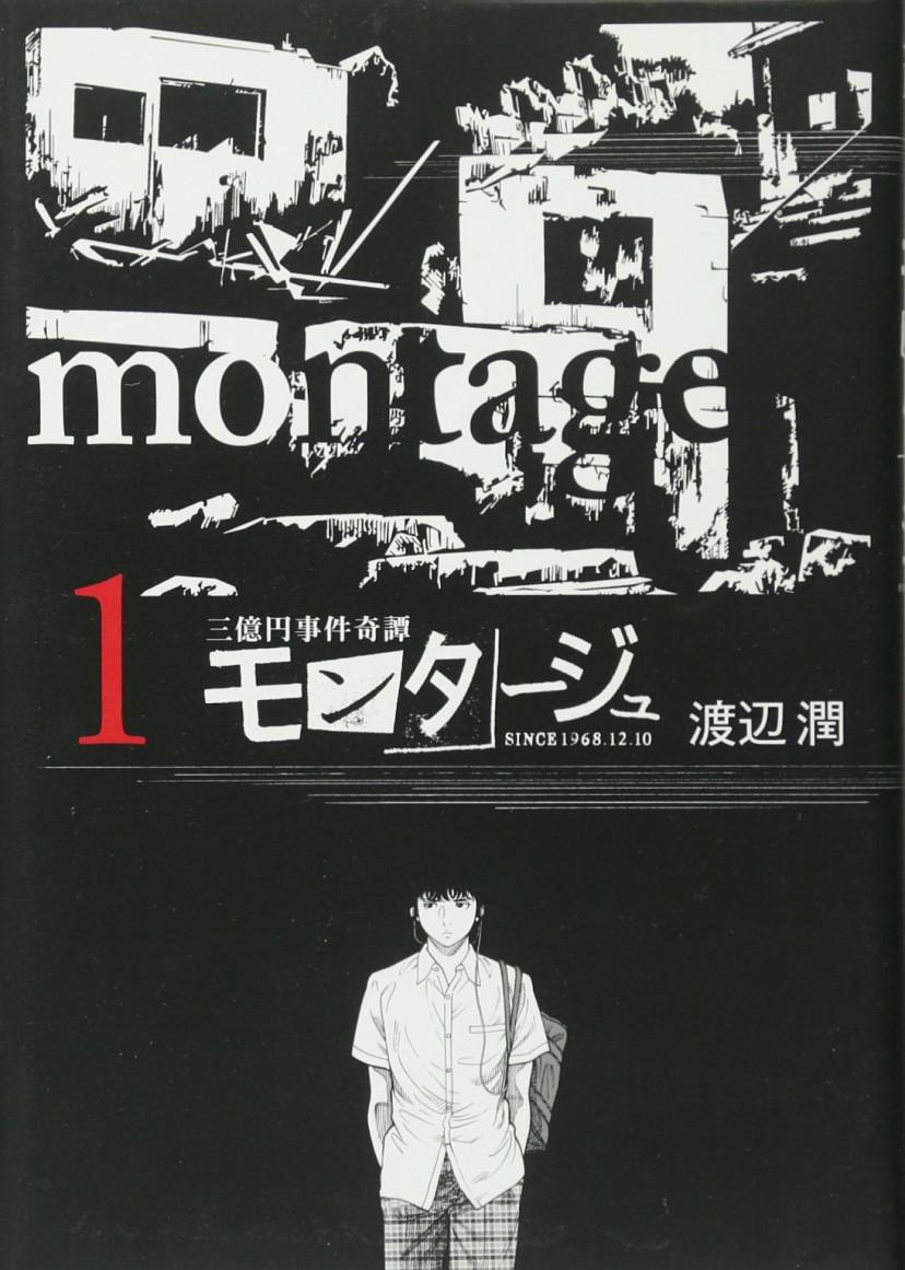モンタージュ(1) (ヤンマガKCスペシャル) コミックス