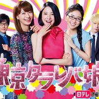 ドラマ『東京タラレバ娘』の動画を1話から最終回まで無料視聴できる配信サービスを紹介!【2020年夏にはSPドラマが放送】