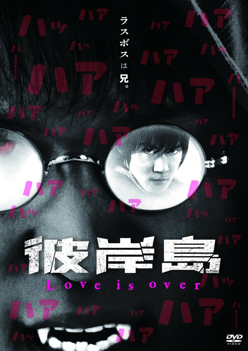 彼岸島 Love is over