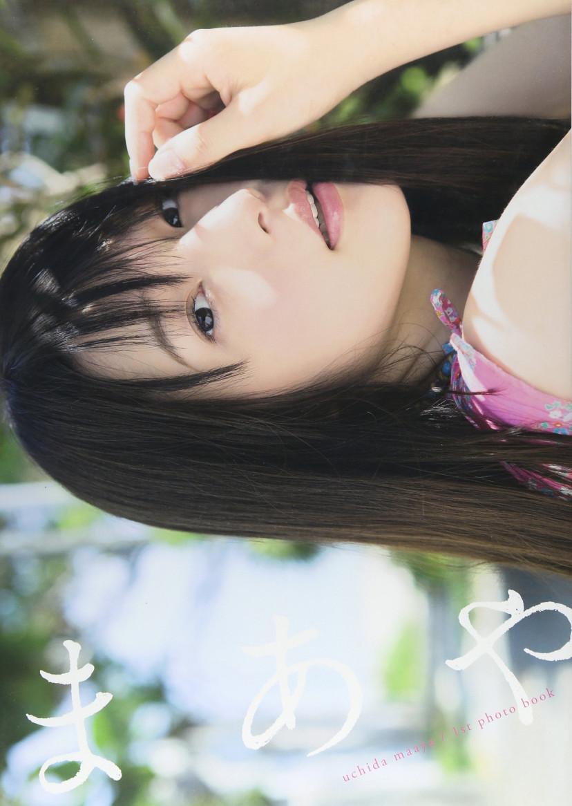 内田真礼ファースト写真集「まあや」