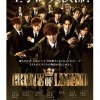 「PRINCE OF LEGEND(プリンスオブレジェンド)」のフル動画を無料視聴する方法【ドラマ1話~最終回&映画】