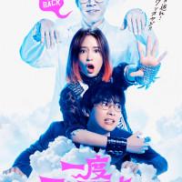 広瀬すず主演映画『一度死んでみた』が期待できる5の理由 キャストも超豪華!