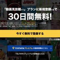 TSUTAYA TV/DISCASってどんなサービス?わかりやすく魅力を解説