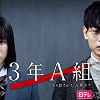 ドラマ「3年A組」の動画を1話から最終回まで無料視聴できるサービスまとめ パンドラ・9tsuより確実な全話配信