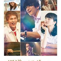 映画『坂道のアポロン』の動画を無料視聴できるサービス一覧!