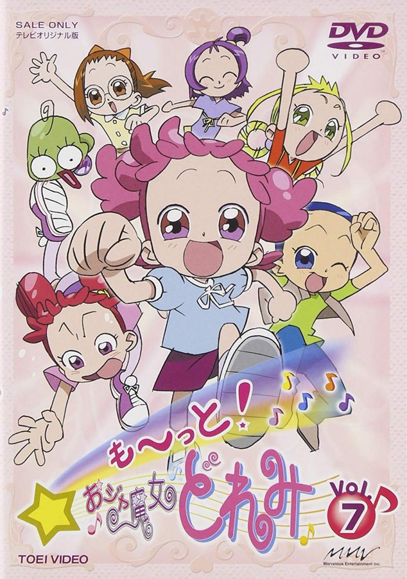 も~っと!おジャ魔女どれみ Vol.7 [DVD]
