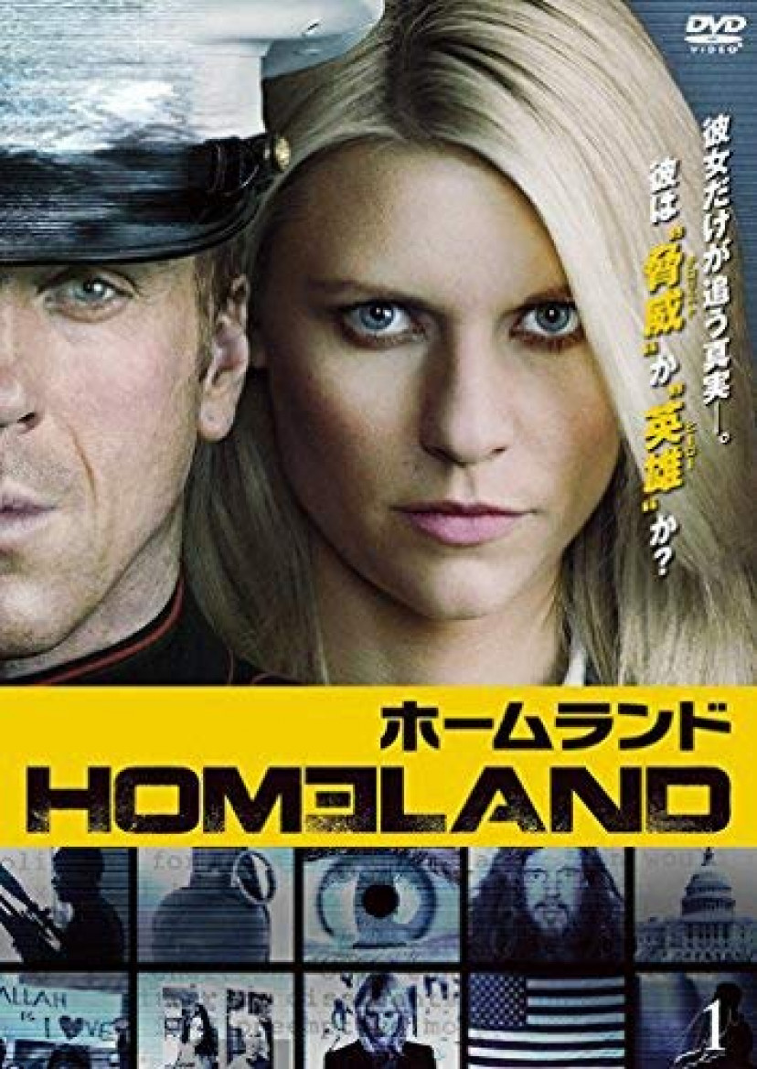homeland ホームランド
