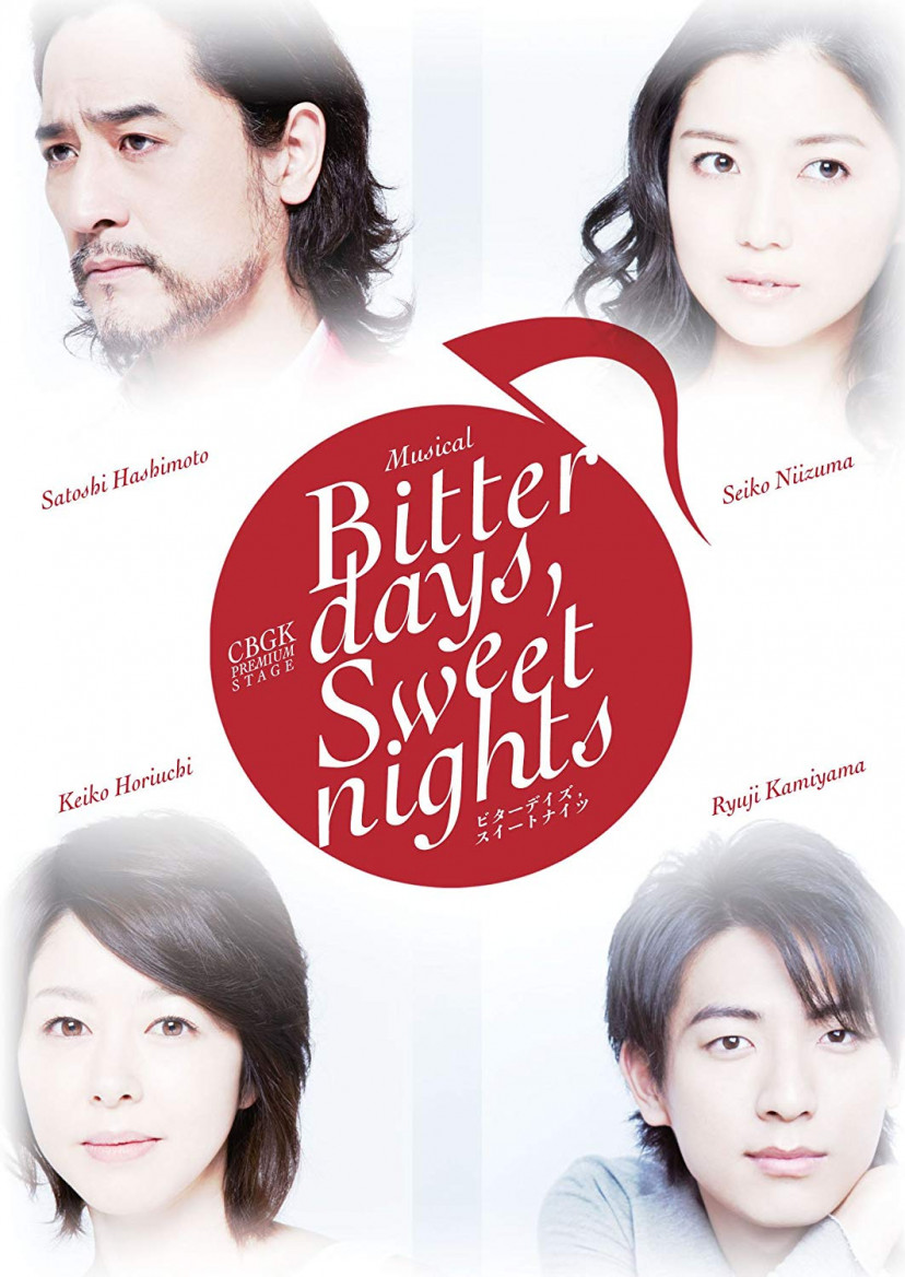 『Bitter days,Sweet nights』