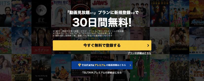 tsutaya tv discas