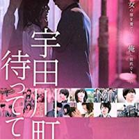 映画『宇田川町で待っててよ。』のフル動画を無料視聴する方法 【隠れた名作BL作品】