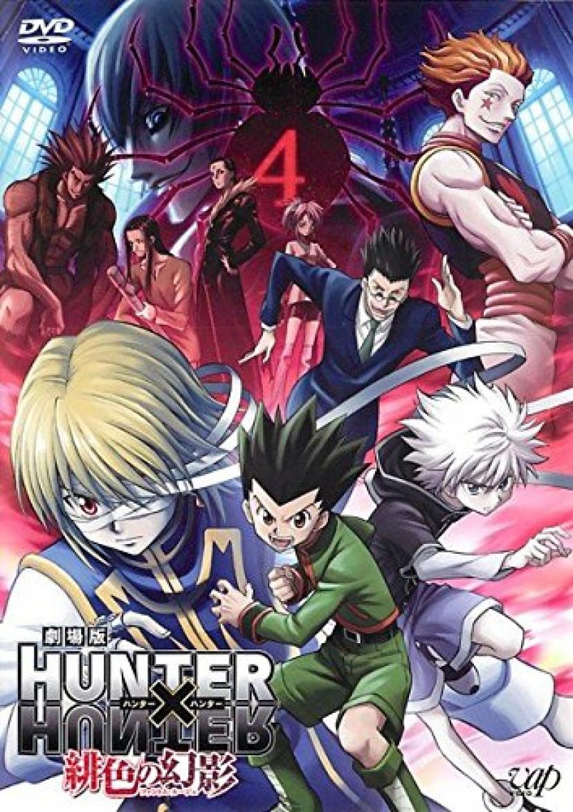 劇場版HUNTER×HUNTER (ハンターハンター) 緋色の幻影