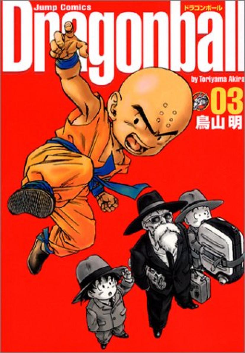 ドラゴンボール 完全版 03 クリリン 悟空 亀仙人