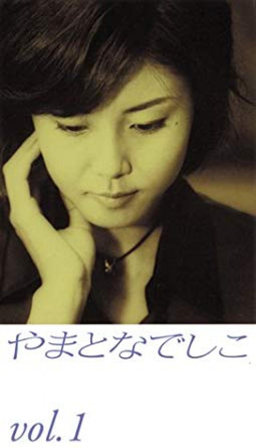 やまとなでしこ 松嶋奈々子