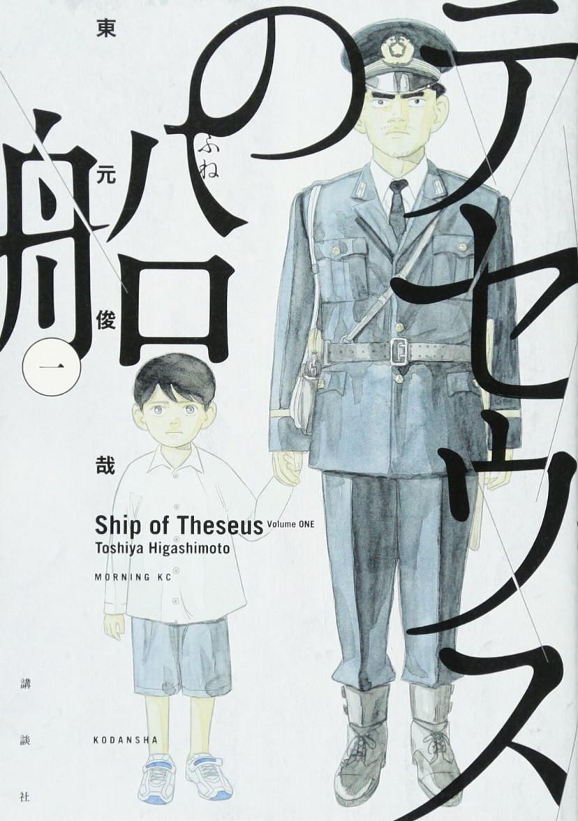 テセウスの船 ドラマ キャスト