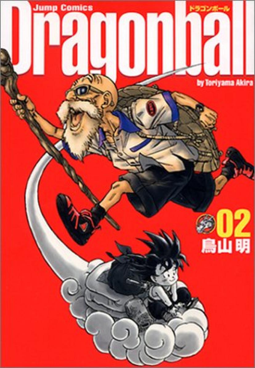 ドラゴンボール 完全版 2 亀仙人 悟空