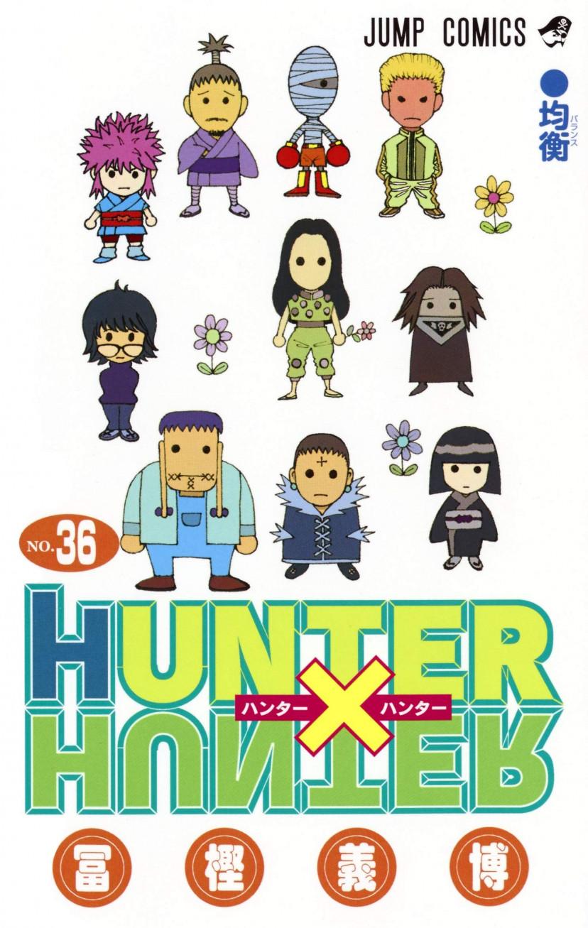 HUNTER×HUNTER ハンターハンター 36 幻影旅団
