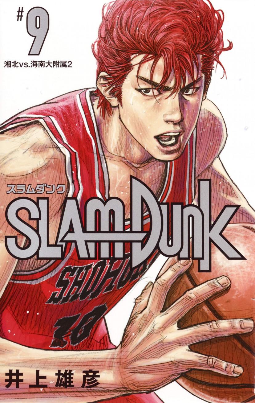 SLUM DUNK 9 桜木花道