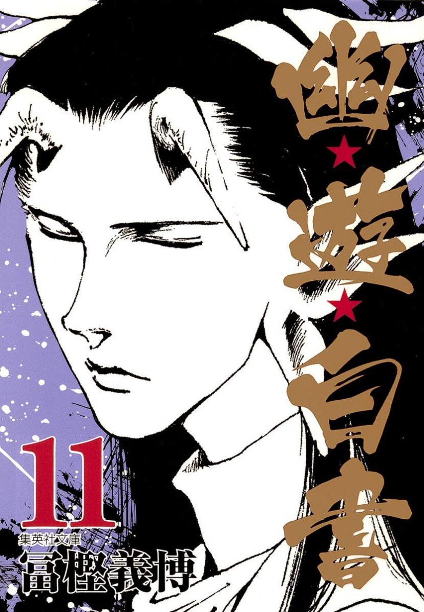 幽遊白書(文庫版) 11 黄泉