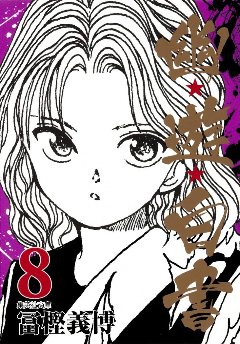 幽★遊★白書 8 (集英社文庫(コミック版)) 文庫 – 2011/6/17 幽遊白書 幻海