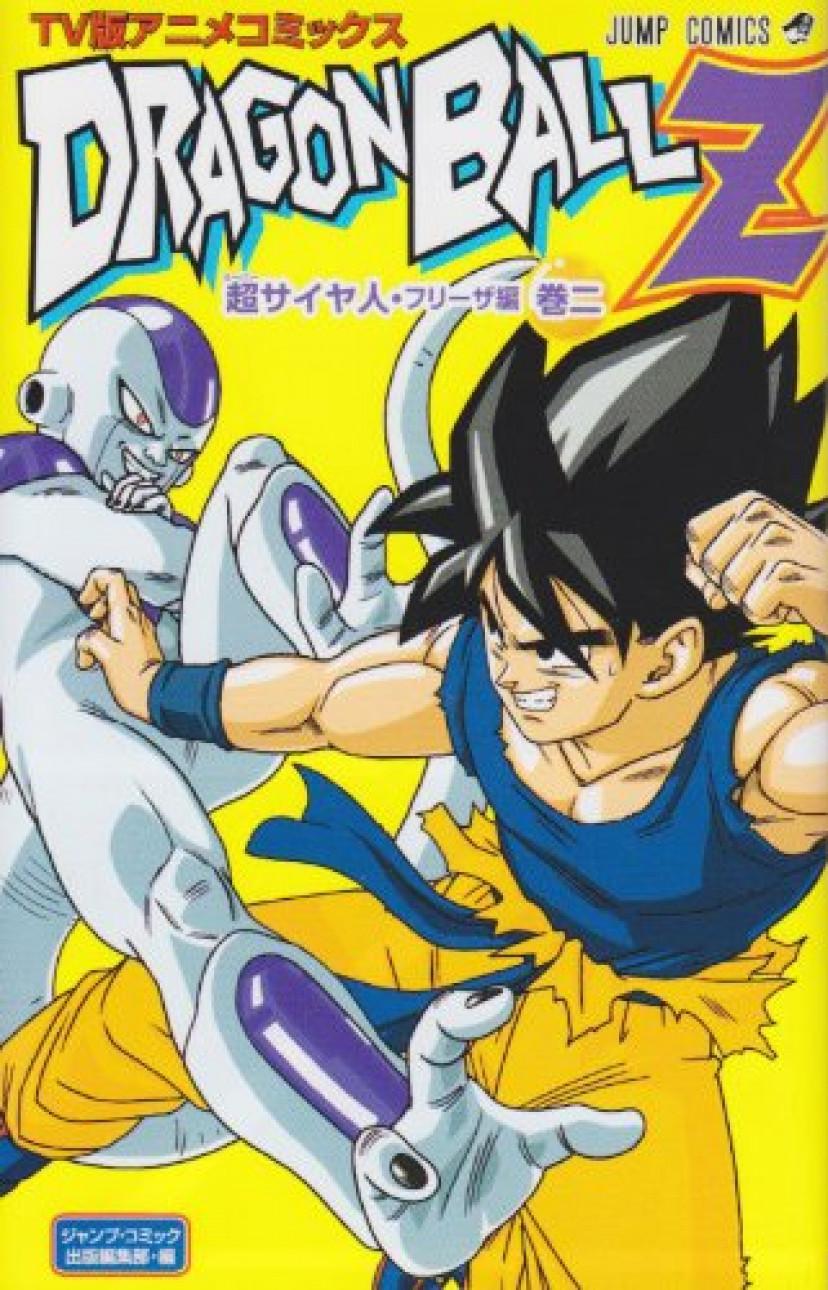 TV版アニメコミックス DRAGON BALL Z 超サイヤ人・フリーザ編