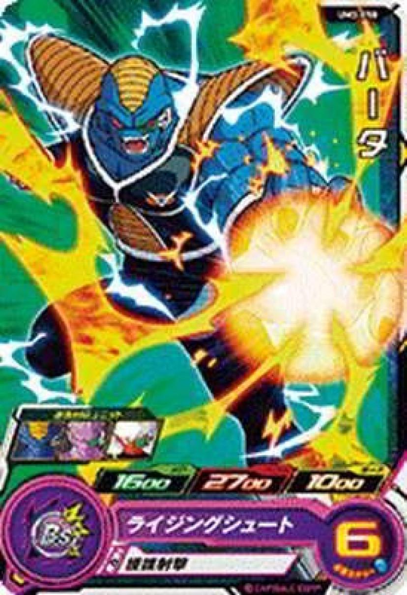 スーパードラゴンボールヒーローズUM3弾/UM3-050 バータ