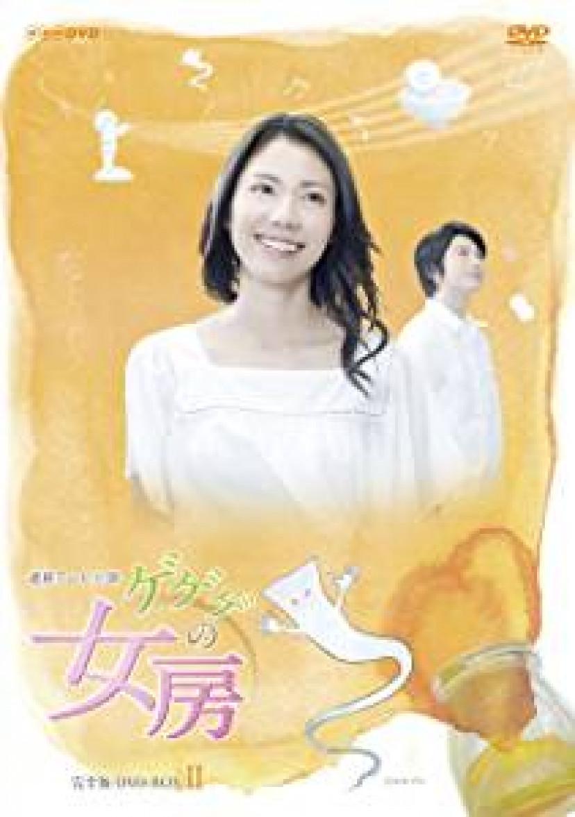 NHK連続テレビ小説『ゲゲゲの女房』 松下奈緒