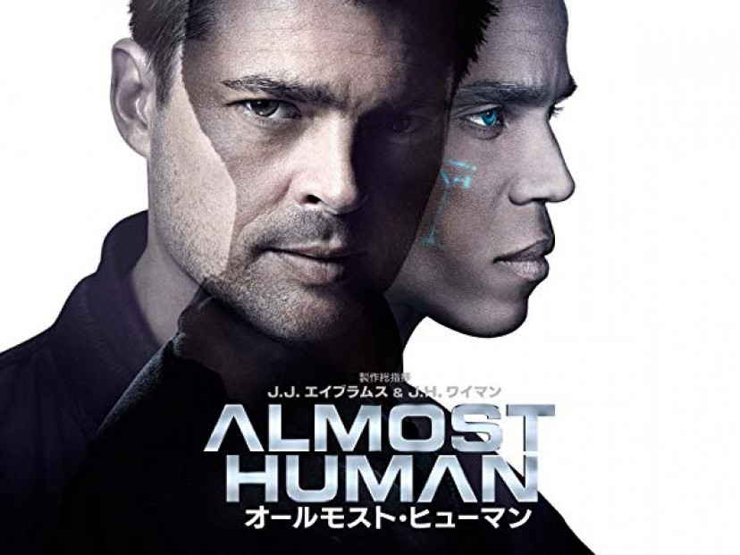 『オールモスト・ヒューマン』