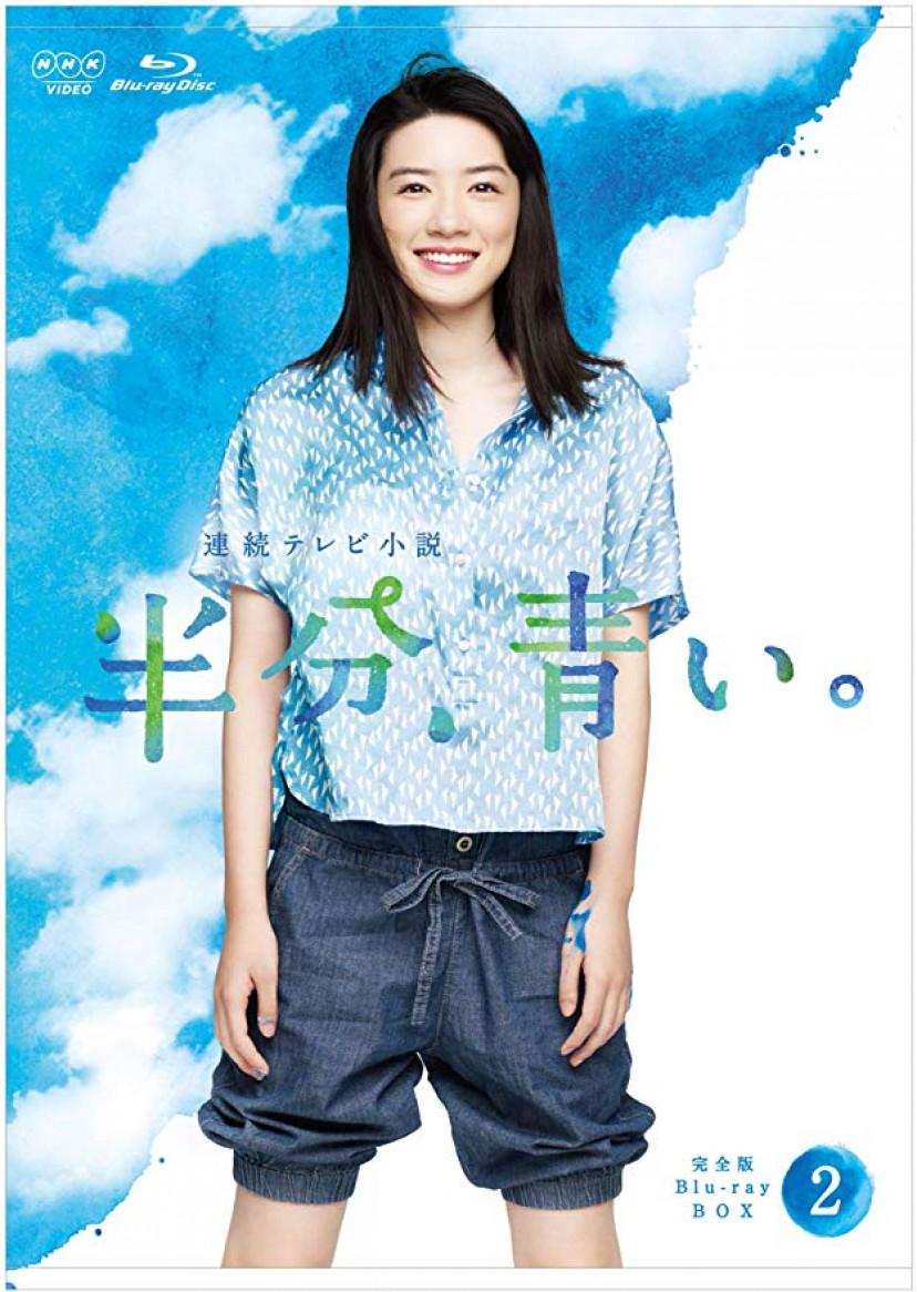 『半分、青い。』 永野芽郁