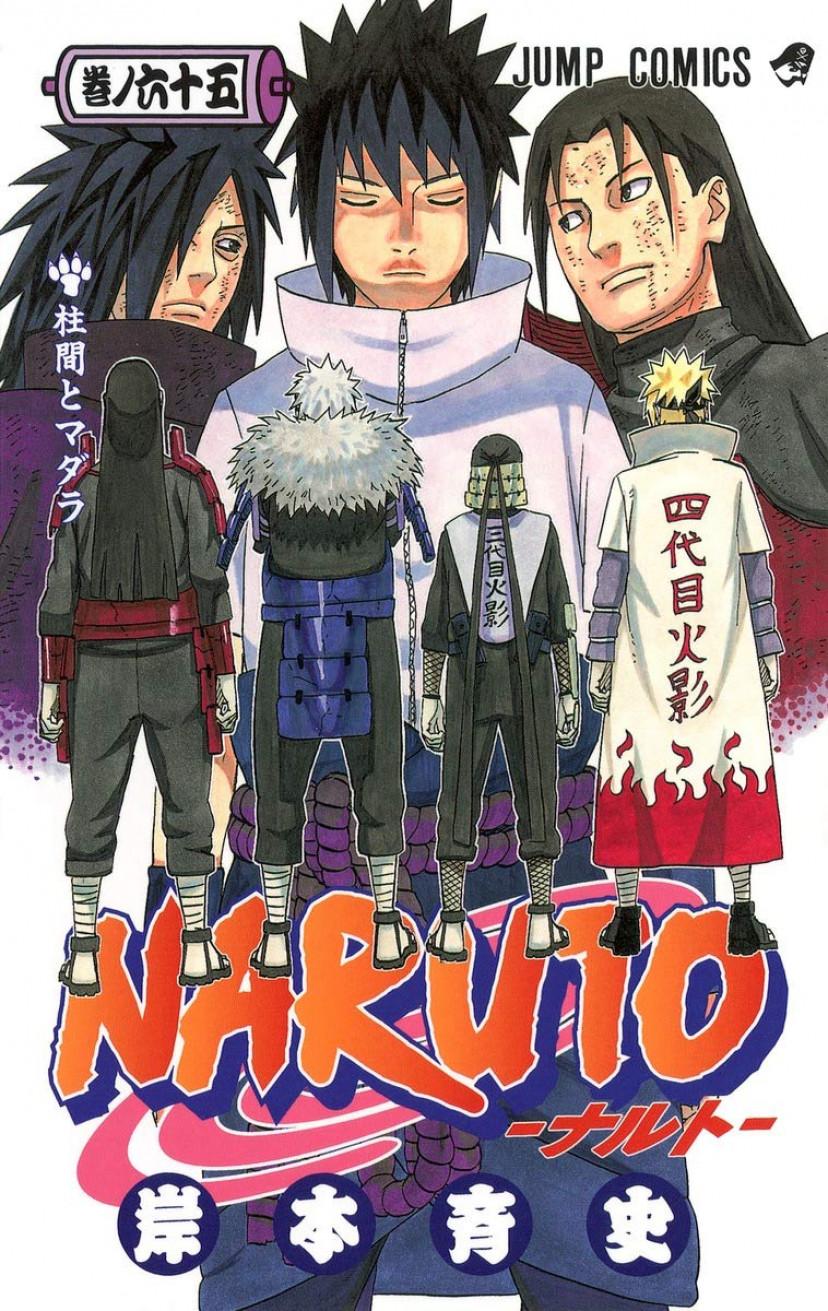 NARUTO -ナルト- 65