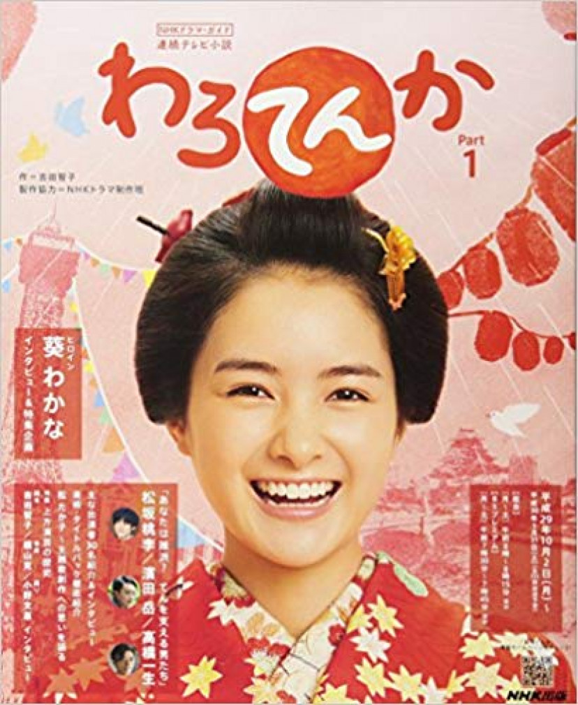 NHK連続テレビ小説『わろてんか』 葵わかな