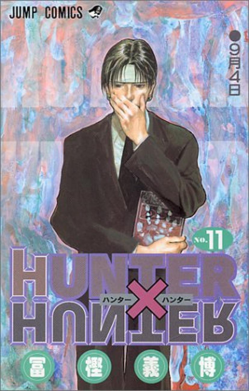 HUNTER×HUNTER ハンターハンター 11 クロロ