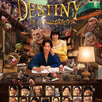 映画『DESTINY(ディスティニー) 鎌倉ものがたり』のフル動画を無料視聴する方法【pandoraより安全に】