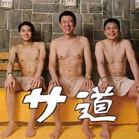 ドラマ『サ道』の動画を1話から最終回まで無料視聴する方法【見逃し配信】