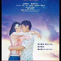 映画『50回目のファーストキス』のフル動画を無料視聴する方法 山田孝之×長澤まさみによる日本版リメイク