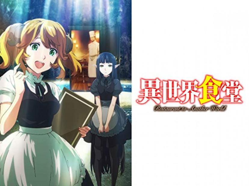 アニメ『異世界食堂』