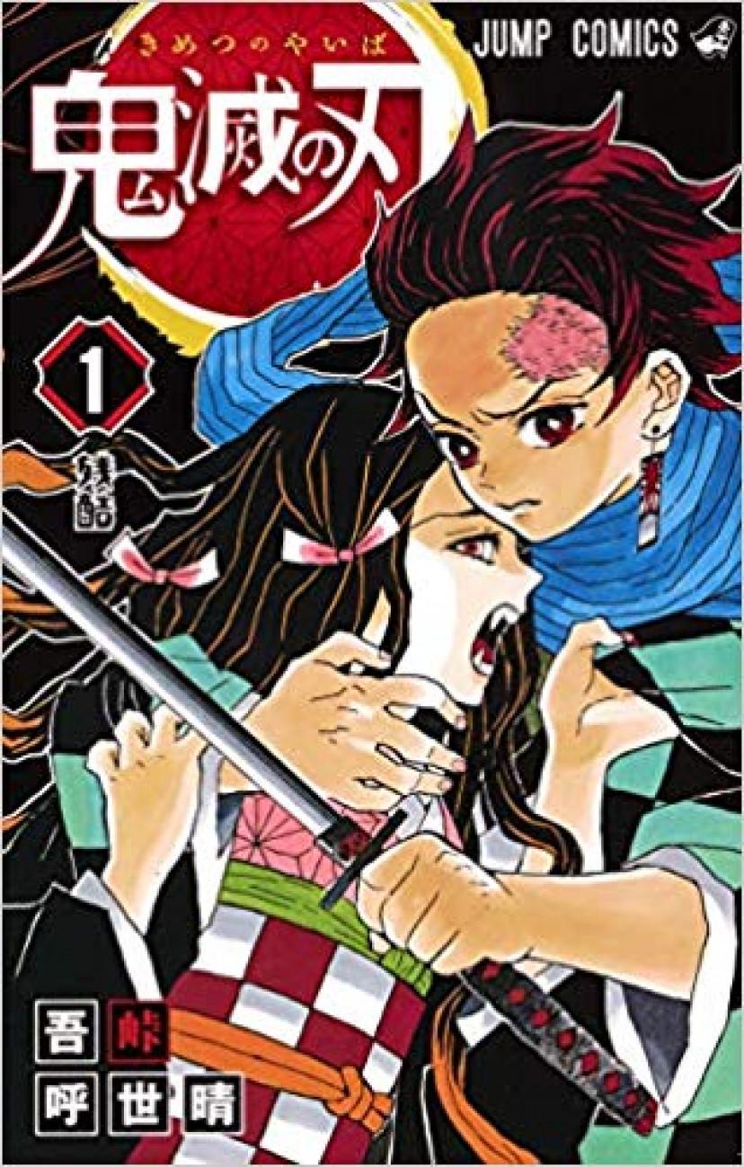 鬼滅の刃1巻(ジャンプコミックス)
