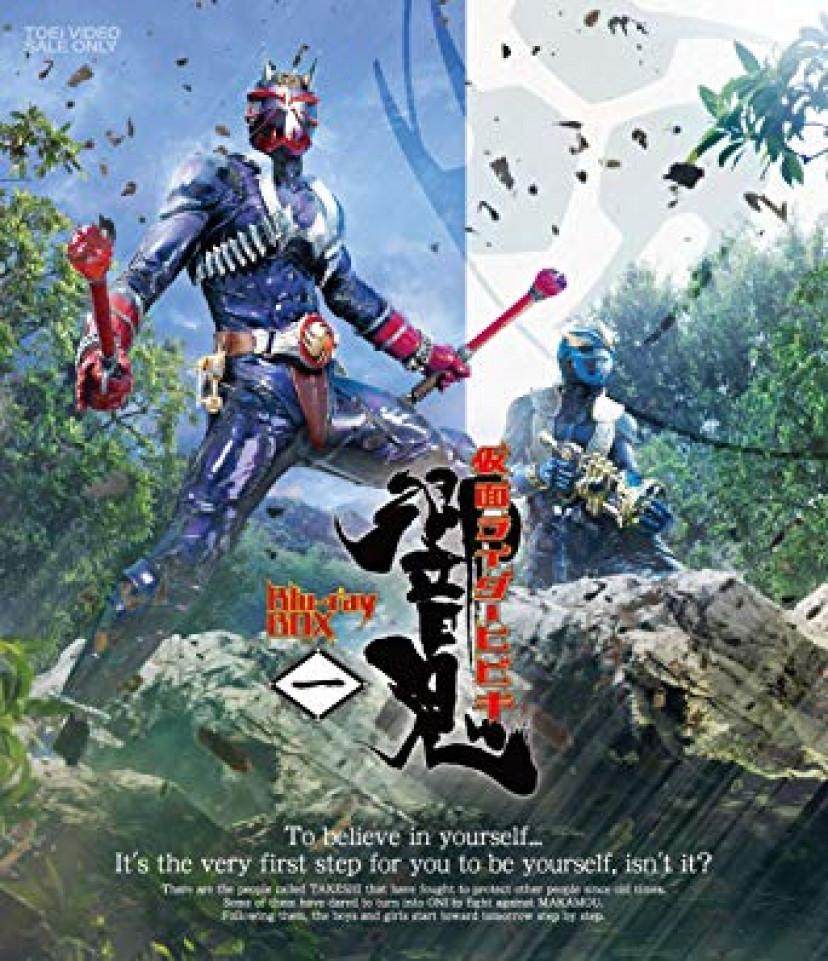 『仮面ライダー響鬼』BD-BOX