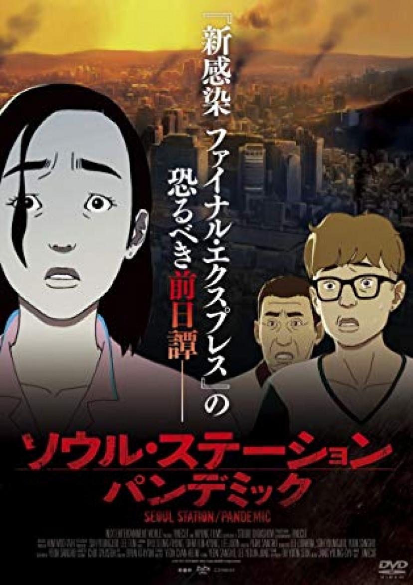 『ソウル・ステーション/パンデミック』DVD