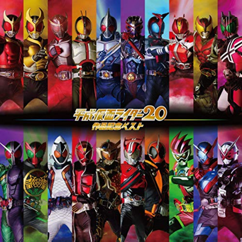 『平成ライダー20作品ベスト』CD