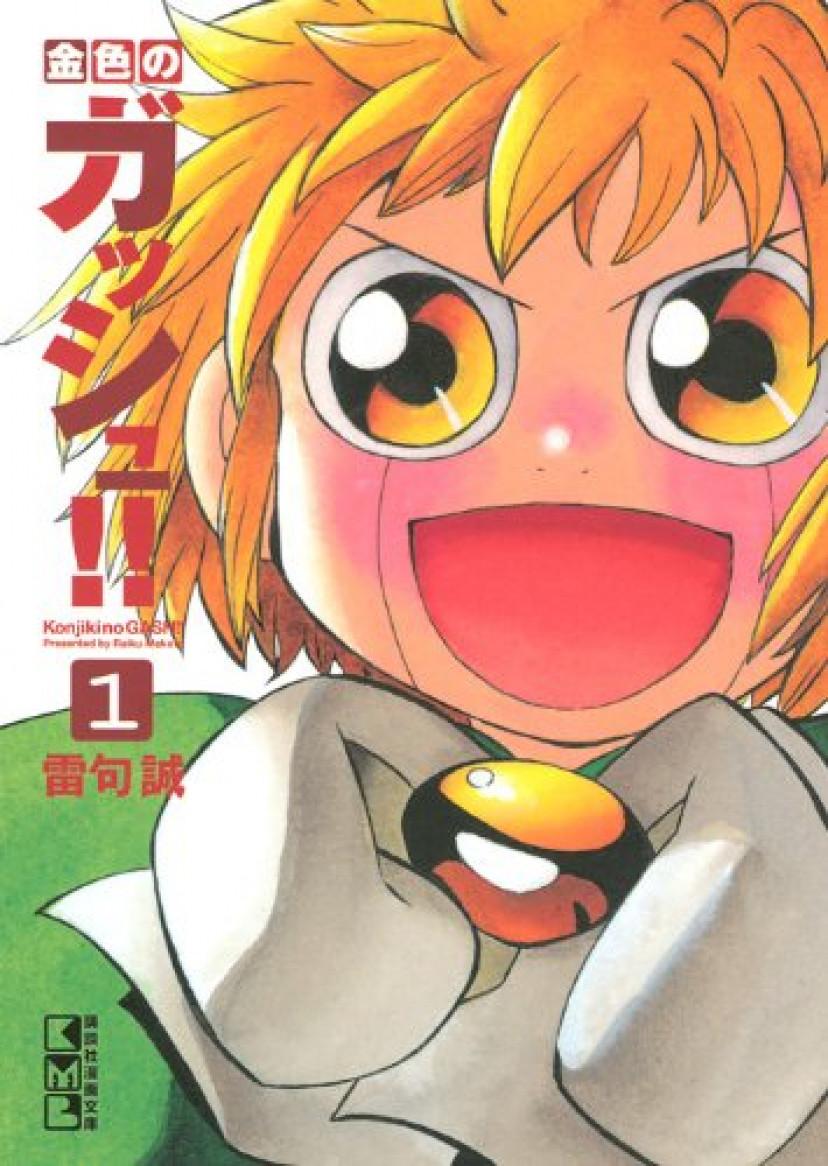 金色のガッシュ!! 文庫版 1巻 ガッシュ・ベル