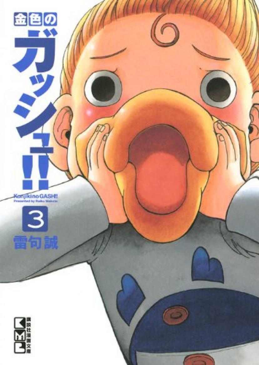 金色のガッシュ!! 文庫版 3巻 キャンチョメ