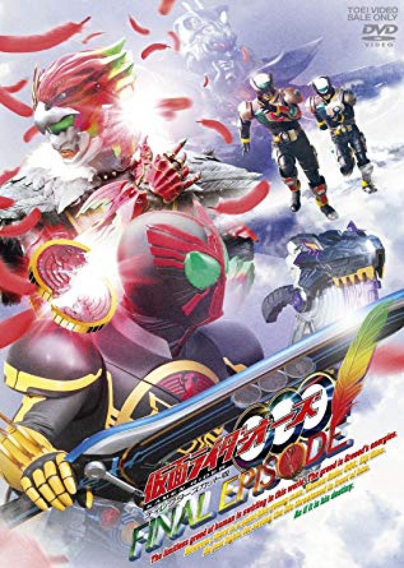 『仮面ライダーオーズ』DVD