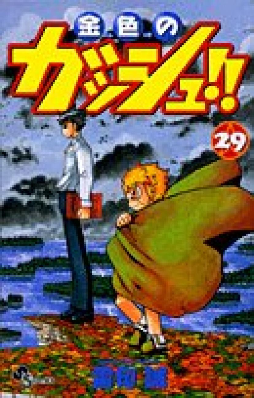 金色のガッシュ!! 29巻