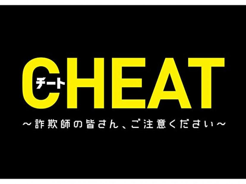 ドラマ『チート~詐欺師の皆さん、ご注意ください~』