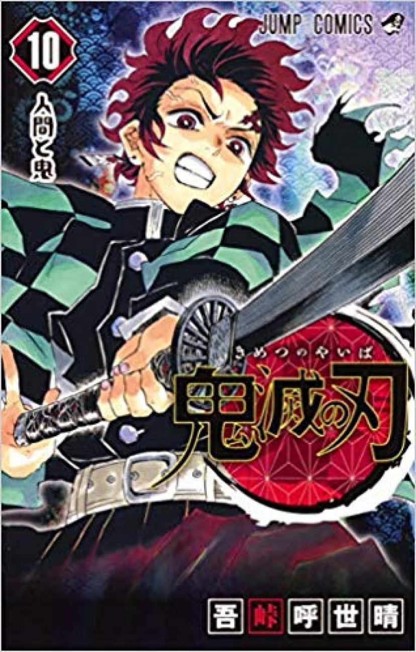 鬼滅の刃10(ジャンプコミックス)